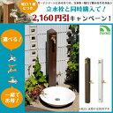 立水栓 水栓柱 立水栓/水栓柱ユニット モ・エットL(ロング...