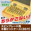 スピンブレード用 木製ビットケース(36穴)[ゴッドハンドオリジナル][ネコポス非対応][オリジナルシール付き][先端工具ケース]