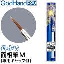 神ふで 面相筆M (専用キャップ付) ゴッドハンド 日本製 模型用 極小筆 極細筆 細筆 塗装筆