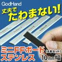 ミニFFボード ステンレス(4本セット)10mm幅[ゴッドハンドオリジナル][ネコポス選択可][FFM-10][ヤスリ当て板][あて木]