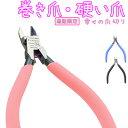 巻き爪 爪切り ニッパー型 日本製 燕三条 介護 ネイル ペット 高級 幸せの爪切り [ネコポス選択可] ゴッドハンドオリジナル