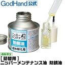 詰替用 ニッパーメンテナンス油 防錆油(スポイト付属) ゴッドハンドオリジナル NM-285専用 ネコポス非対応 内容量50ml