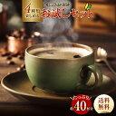 コーヒー豆レギュラーコーヒー送料無料 初回限定・コ-ヒ-・お試し(coffee)お試しコーヒー豆珈琲問屋業務用