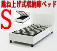 送料無料■訳あり■新品■ウッドスプリングベッド■跳ね上げ式 収納庫 ガス圧式 収納ベッド ヘッドボード付き ウッドスプリングベット ウッドスプリング すのこベッド  すのこ シングルベッド シングルベット シングル■white■ホワイト