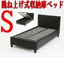 送料無料■訳あり■新品■ウッドスプリングベッド■跳ね上げ式 収納庫 ガス圧式 収納ベッド ヘッドボード付き ウッドスプリングベット ウッドスプリング すのこベッド  すのこ シングルベッド シングルベ