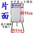 送料無料 新品 片面 立て看板 600x900 立看板 ホワイトボード ボード...