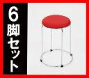 ■新品■6脚セット■丸椅子 丸イス スツール ミーティングチェア 会議イス 会議椅子