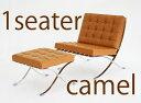 送料無料 新品 デザイナーズ バルセロナチェア オットマン付き CAMEL キャメル 一人掛け 1P オットマン ミース・ファン・デル・ローエ デザイナーズチェア バルセロナ
