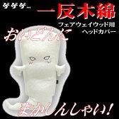 おいどんは鬼太郎シリーズフェアウェイウッド用ヘッドカバー一反木綿まかしんしゃい!!【RCP】