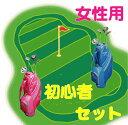 女性に人気のゴルフクラブ初心者セットピンクのバックが美しい^^ピンクのバック女性用ゴルフクラブセット★キャディーバック付レディースハーフセット初心者セット右用【送料無料】【ケータイ限定_090223】