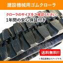 コマツゴムクローラ PC30UU-5 (15501-) 300x52.5x86 建設機械用 1本 送料無料!