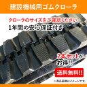 コマツゴムクローラ PC20-7(35001-42354) 300x52.5x80 純正サイズ=300x109x39 建設機械用 2本セット 送料無料!