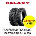 ギャラクシー(GALAXY) トラクタータイヤ EARTH-PRO R-1W 850 320/85R36 12.4R36 TL (ラジアルタイヤ) 2本セット