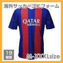 海外サッカーユニフォーム【全19種類】M?XXXL