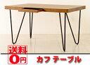 【ウォールナット突板の天板】【ダイニングテーブル】【テーブル】【カフ】【おしゃれ】【スチール脚】【カフェテーブル】