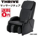【送料無料】 スライヴ (THRIVE) くつろぎ指定席 マッサージチェア CHD-3400 ブラック/ホワイト BK 2/27入荷