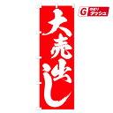 【当日出荷】大売出しのぼり旗