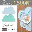 【送料無料】2本セット・セール ランチョンマット 雲 かわいい 子供用 水洗い 赤ちゃん 洗える シリコン キッズ エコ 6色#81A7