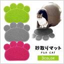 【送料無料】ペット用品 ネコ 猫用品 犬 トイレマット 砂取...