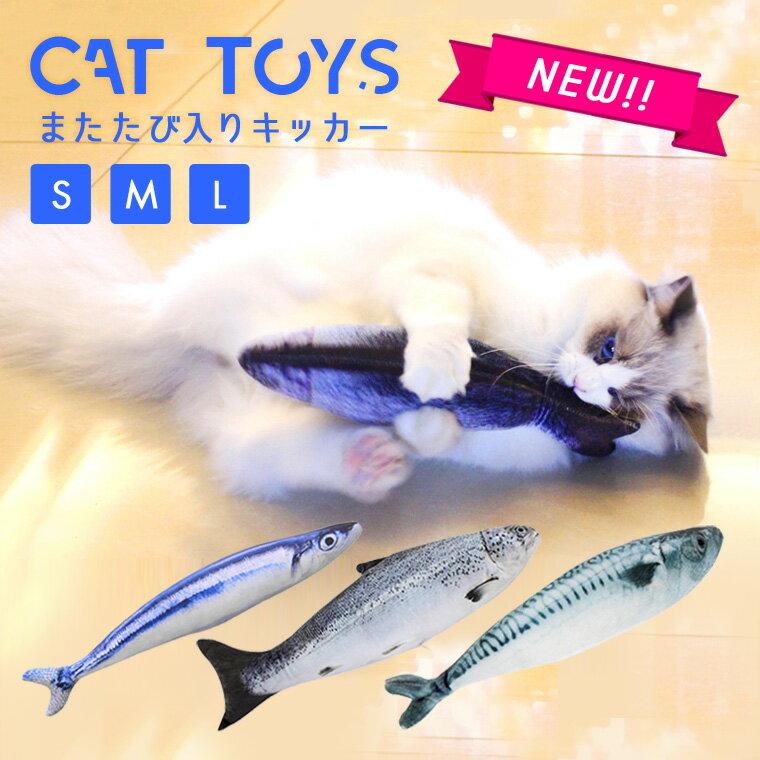 猫おもちゃネコ送料無料猫のおもちゃ蹴りぐるみ魚キッカーまたたび雑貨人形抱き枕ぬいぐるみペット用品イン