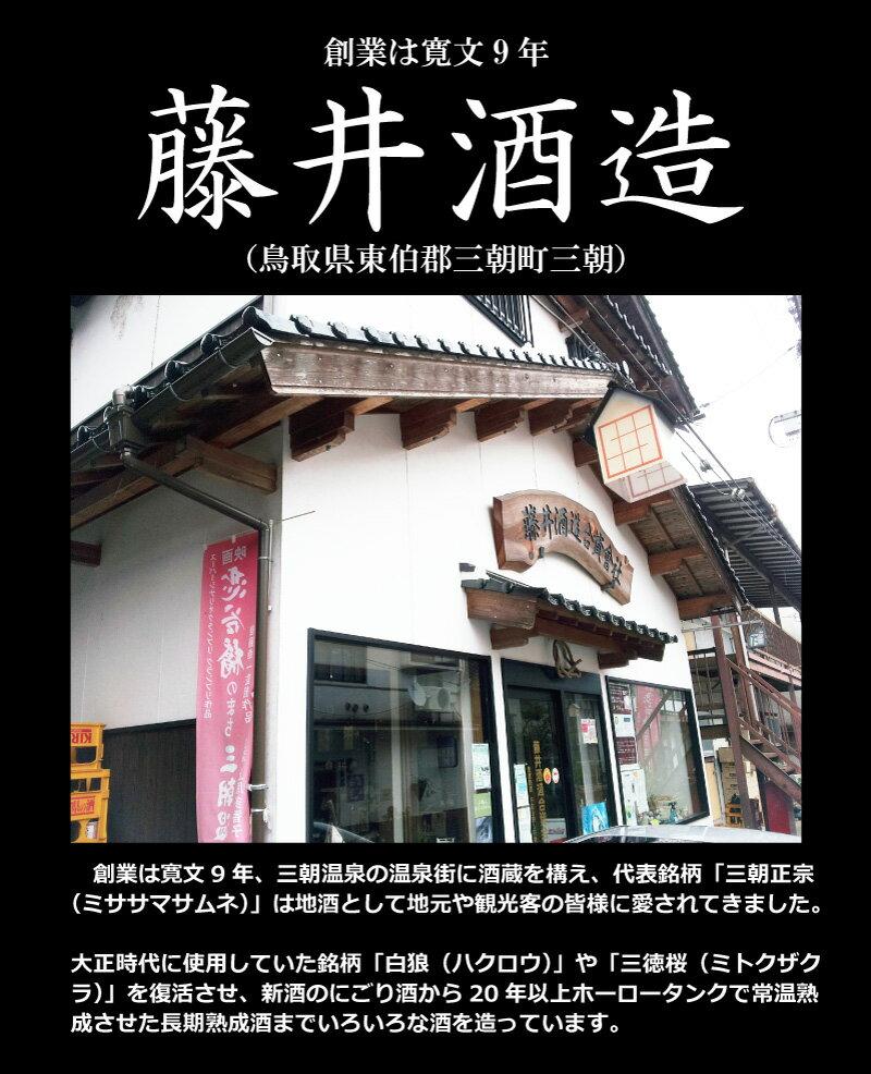 三朝正宗 上撰 300ml 日本酒 鳥取 地酒の商品画像