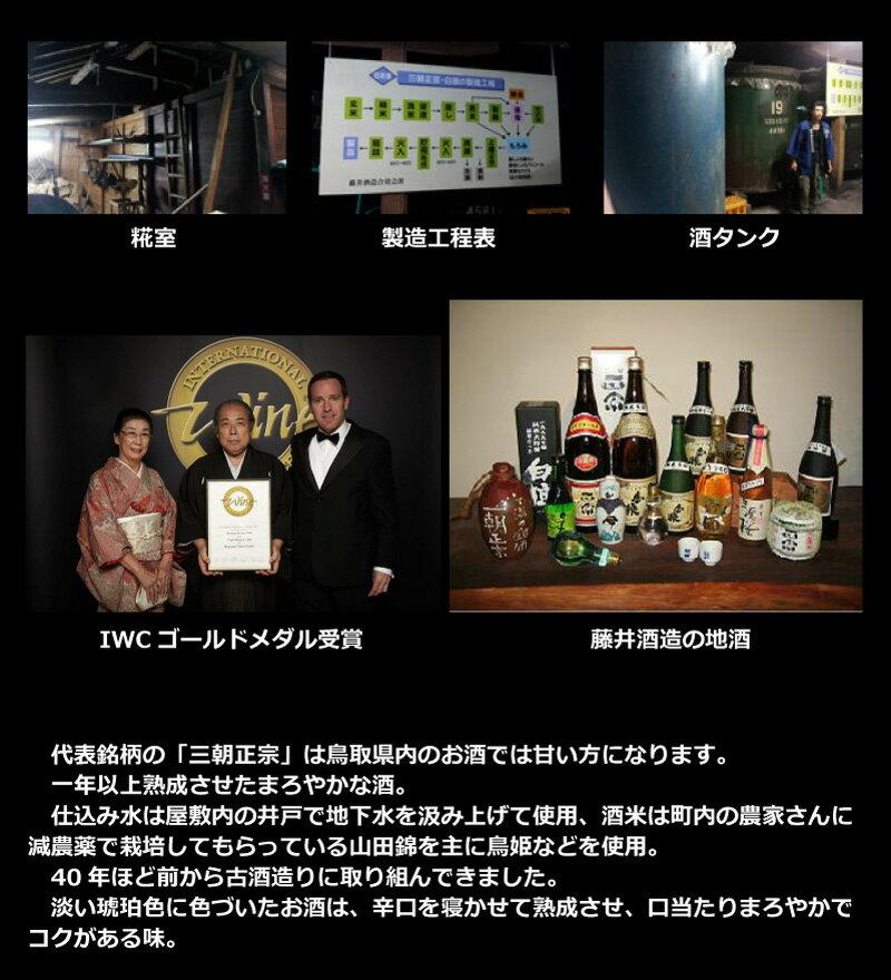 三朝正宗 上撰 300ml 日本酒 鳥取 地酒の紹介画像2