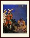 シャガール・「サテュロスと旅人」
