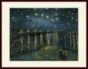ゴッホ・「ローヌ河の星月夜」