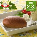 糖質制限 パン 低糖質 ふすまパン ロールパン(1袋10本入り) 糖質制限パン 低糖質パ