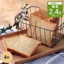 低糖質 糖質制限 ふすま 食パン 4斤(1斤6枚切) パン ふすまパン ふすま小麦 ふすま粉 ブランパン ダイエット ロカボ 食品 置き換え ダイエット食品 朝食 通販 レシピ ロカボ 冷凍パン 非常食 タンパク質