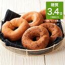糖質制限 パン 低糖質 ふすまパン ベーグル プレーン 1袋...