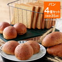 糖質制限 低糖質 ふすま パン 低糖工房パンセット(ロールパ...