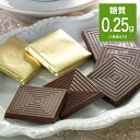 ダントツの!低糖質糖質制限糖質90%オフスイートチョコレートキャレタイプ48枚入りおやつノンシュガー砂糖不使用糖質カット糖質制限チョコレートスイーツロカボ置き換えダイエットダイエットチョコチョコスイーツお菓子カカオロカボ