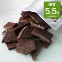ダントツの!低糖質糖質オフチョコレート糖質90%オフスイートチョコレートお徳用割れチョコ400g入りおやつ糖質制限チョコレートスイーツ置き換えダイエットダイエットチョコチョコロカボノンシュガー砂糖不使用チョコレートロカボ