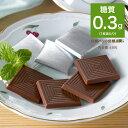 ダントツの!低糖質糖質制限糖質84%オフミルクチョコレート48枚おやつノンシュガー砂糖不使用糖質カット糖質制限チョコレートスイーツロカボ置き換えダイエットダイエットチョコチョコカカオロカボ