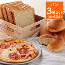 糖質制限 低糖質 ホワイトパンセット (ホワイト食パン ホワイトロールパン あんぱん ホワイトミックスピザ) 糖質制限パン 低糖質パン 置き換えダイエット ダイエット食品 ダイエット ロカボ 食品 パン お試し セット