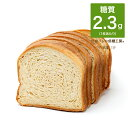 糖質制限 低糖質 デニッシュ 食パン 1斤 糖質制限パン 低...