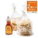 糖質制限 パンケーキ 低糖質 糖質90%OFF パンケーキ 2
