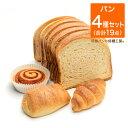 低糖質 糖質制限 低糖質デニッシュ パン セット 4種18個+1斤 (クロワッサン10個、チョコあんぱん4個、シナモンロール4個、食パン1斤)低糖質 パン 置き換えダイエット ダイエット食品 ロカボ ダイエット パン お試し セット ロカボ 冷凍パン 非常食 タンパク質