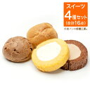 ダントツの!低糖質糖質制限ロールケーキとシュークリーム16個セット(プレーンとチョコを各4個)おやつロカボ