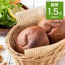 低糖質 糖質制限 糖質オフ ふんわりブランパン くるみ 10個 パン 糖質オフ 糖質カット ふすまパ...