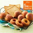 糖質制限 低糖質 パン スイーツ お試し福袋 おやつ お菓子...