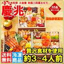 大阪 日本料理 大金樓「慶兆」 全46品 約3〜4人前 三段...