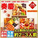 大阪 日本料理 大金樓「奏慶」 全34品 約2〜3人前 三段...