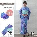 【送料無料】【国産浴衣】有松絞り浴衣 仕立て上がりセット仕立て上がり有松絞り青紫に薄群青の紫陽花