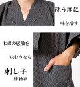 刺子 ゆったりサイズ作務衣 男性用 メンズ (さし...