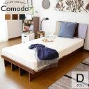 ベッド ローベッド フロアベッド ダブルサイズ すのこベッド フロアベッド ベッドフレーム ダブルサイズ ダブル 【コモドD】【KIC】【ドリス】