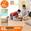 大判 ジョイントマット 45m 48枚 6畳 サイドパーツ付 単色 床暖房対応 ノンホルム ジョイント マット 赤ちゃん ベビー フロアマット