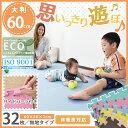 大判 ジョイントマット 60cm 32枚 6畳 サイドパーツ付 単色 床暖房対応 洗える ノンホルム ジョイント マット 赤ちゃん ベビー フロアマット