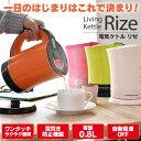 電気ケトル 電気ポット おしゃれ かわいい カフェ ケトル やかん 湯沸し 電気 【リゼ】
